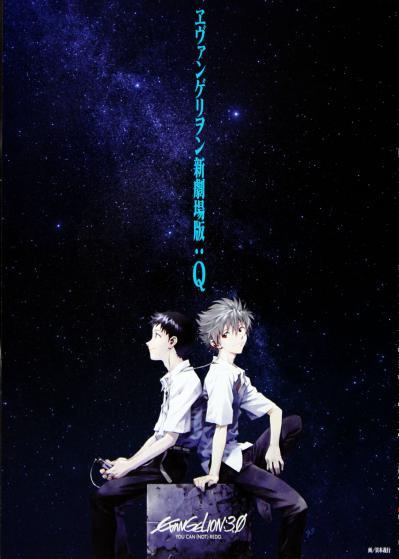 『ヱヴァンゲリヲン新劇場版:Q』Blu-ray&DVDが2013年4月24日発売決定!