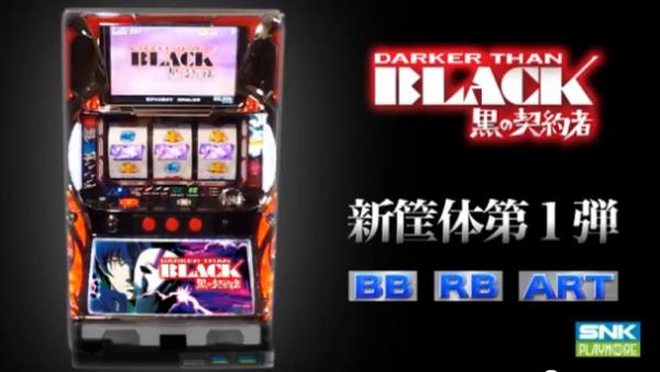 「DARKER THAN BLACK 黒の契約者」 パチスロ化! PVも公開!