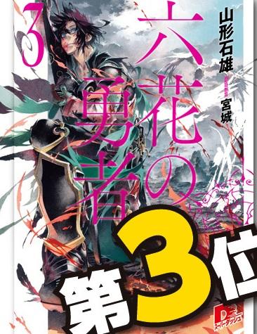 「このライトノベルがすごい2013」第3位の「六花の勇者」 岡田マリ氏が大絶賛!