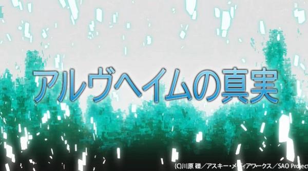 『ソードアート・オンライン』第21話予告映像公開! ファンが楽しみにしている触手回きたな