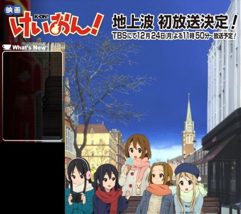 映画『けいおん!』TBSで12月24日23時50分より放送!!!!