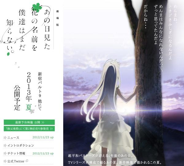 劇場版『あの花』最新キービジュアル絵、PV公開! 秩父夜祭にて第1弾前売り券発売