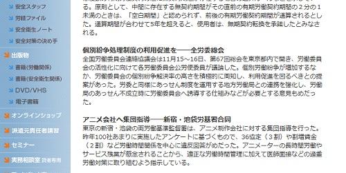 アニメ制作会社へ集団指導 過重労働対策に取り組むように指示…新宿・池袋労働基準監督署