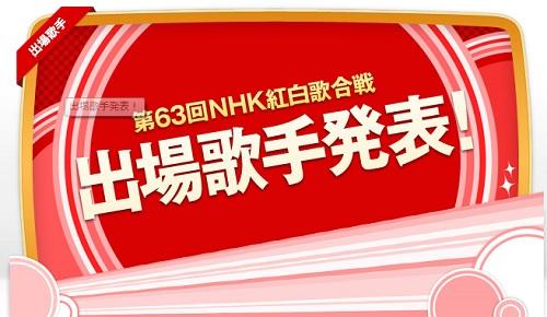 「第63回NHK紅白歌合戦」水樹奈々様4年連続4回目の出場決定!