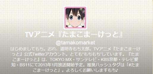 京アニ新作『たまこまーけっと』公式ツイッター もちもち言っとるww 流行るのか?
