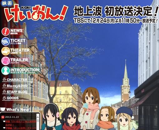 映画「けいおん!」クリスマスイブの夜、HBC(北海道)でも放送予定!