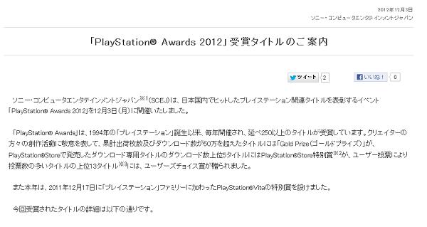 プレイステーションアワード2012各賞発表 プラチナプライズ受賞作なしは初回以来17年ぶり