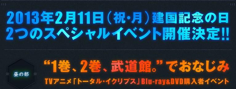 『トータル・イクリプス』1巻・2巻・武道館♪ の入場者プレゼント発表! 昼の部と夜の部で違うんだけどwww
