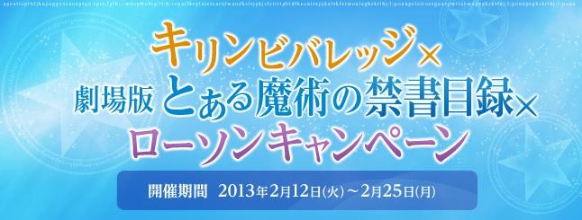 『劇場版 禁書目録×ローソン』キャンペーンが来年2月12日より開始!