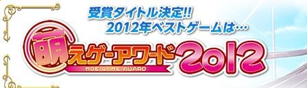 萌えゲーアワード2012 受賞タイトル発表!!