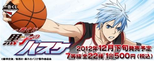 『黒子のバスケ』12月発売の一番くじも脅迫事件の影響で発売延期に!