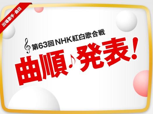 【朗報】NHK紅白の曲順発表! 水樹奈々様と倖田來未は前半に歌うよー