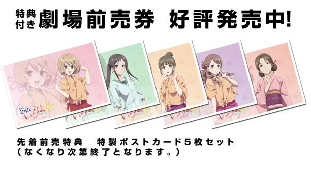 「劇場版 花咲くいろは HOME SWEET HOME」劇場用特報公開!