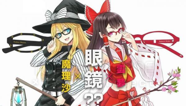 東方Projectのキャラクターをモチーフにしたメガネが発売! 200本限定!