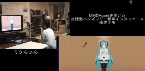 オタクに技術を与えた結果がこれだよ! ミクさんが家電を操作してくれるHNシステムを神戸大学が開発