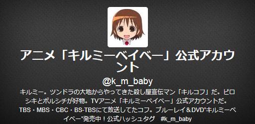 『キルミーベイベー』公式ツイッター「ん?組織から新たな任務が・・。」