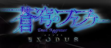 アニメ『蒼穹のファフナー EXODUS』サイト公開! HEAVEN AND EARTHから二年半後