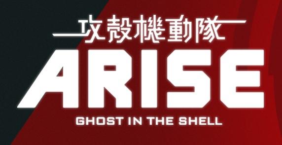 『攻殻機動隊ARISE』公式サイトオープン! 少佐の全体像もきたぞ!