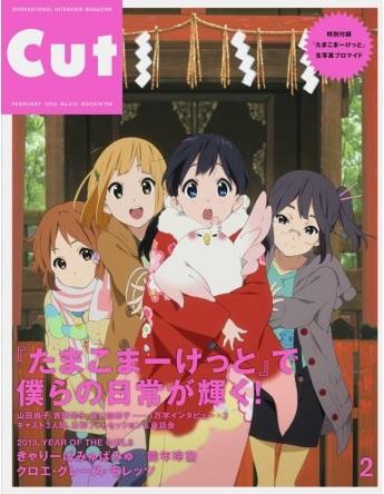 1月19日発売CUT2月の表紙の『たまこまーけっと』が可愛い! 山田監督、吉田さん、堀口さん、3人はなぜ、最高のケミストリーを生むことができるのか