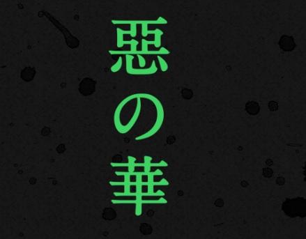 アニメ『惡の華』公式サイトオープン! 期待できそうか?