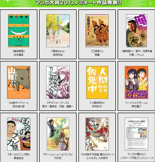 マンガ大賞2013ノミネート11作品発表! 『暗殺教室』『テラフォーマーズ』など