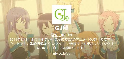 『GJ部』公式ツイッター「綺羅々くん最高や!ええの獲ったわ! 綺羅々ニキのおかげで、あかん、覇権取ってまう」→削除