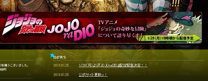 『ジョジョの奇妙な冒険』スピードワゴン役:上田燿司さんをパーソナリティーのwebラジオ「JOJOraDIO」が1月28日から配信決定!!