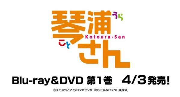『琴浦さん』BD/DVD発売CMが低予算っぽくてワロタwwww