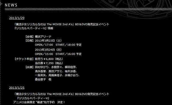『魔法少女リリカルなのは』 「リリカル☆パーティーV」の詳細公開!
