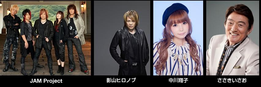 アニメ『宇宙戦艦ヤマト2199』OP主題歌を歌うのは「影山ヒロノブ、JAM Project、中川翔子、ささきいさお」の ドリームチーム