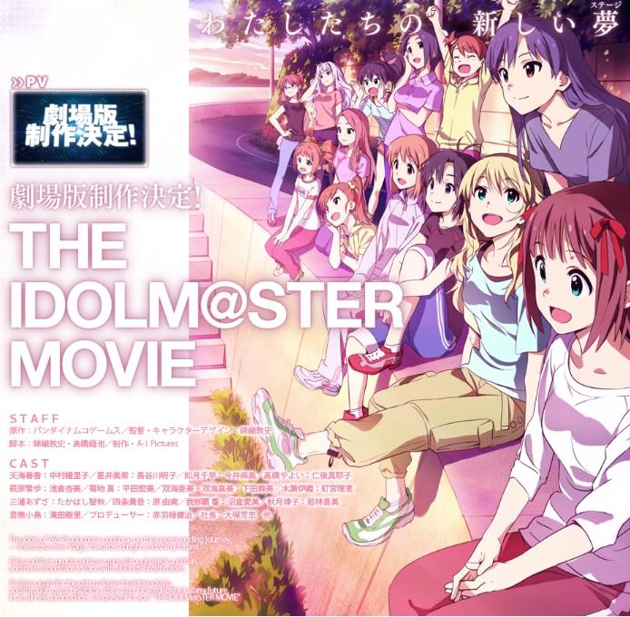 【インタビュー】劇場版『アイドルマスター』はTV版最終話後の物語になる模様