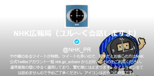 【公式ツイッター】NHK_PR「ヘイトスピーチをまき散らすだけのネット弁慶たちは1度でいいから東北へ行ってボランティアでもしてきなよ」