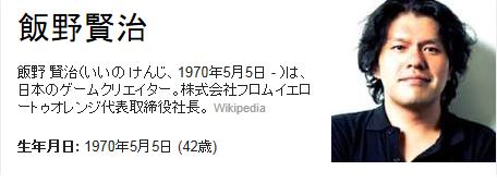 ゲームクリエーター飯野賢治さん死去 「Dの食卓」作者