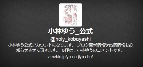 声優の小林ゆうさんがついにツイッターを始める!!