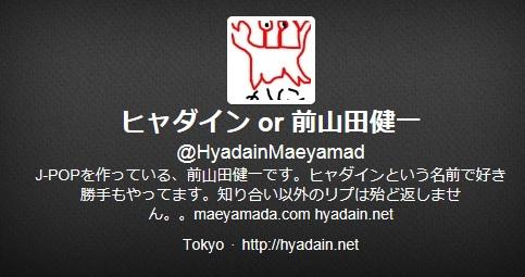 ヒャダイン(前山田健一)さん、悪意あるリプライに嫌になりTwitteをしばらくやめることに(告知ツールにします)