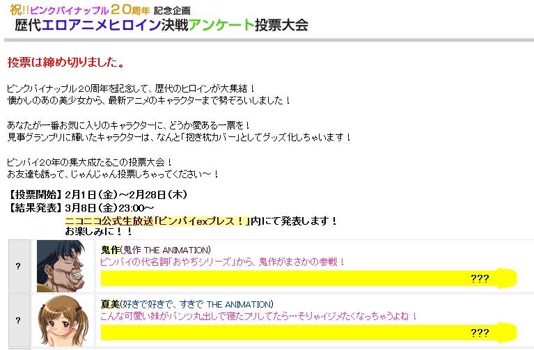 エロアニメヒロイン決戦結果発表! 2万票獲得して鬼作が1位に! その鬼作抱く枕絵がやばすぎるwwww