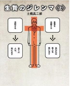 土橋真二郎『生贄のジレンマ』実写化! 監督は「デスノート」の金子修介