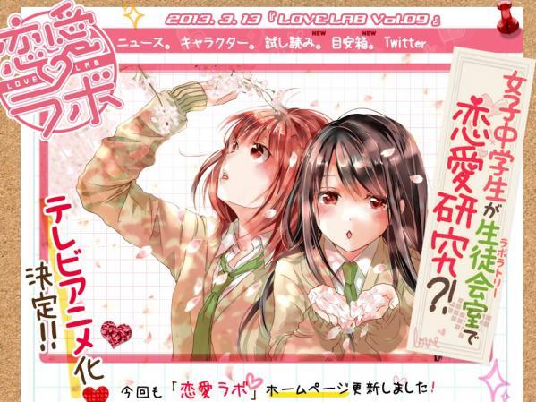 アニメ『恋愛ラボ』7月放送開始! キービジュアル絵&スタッフ公開! ゆるゆりスタッフきたな