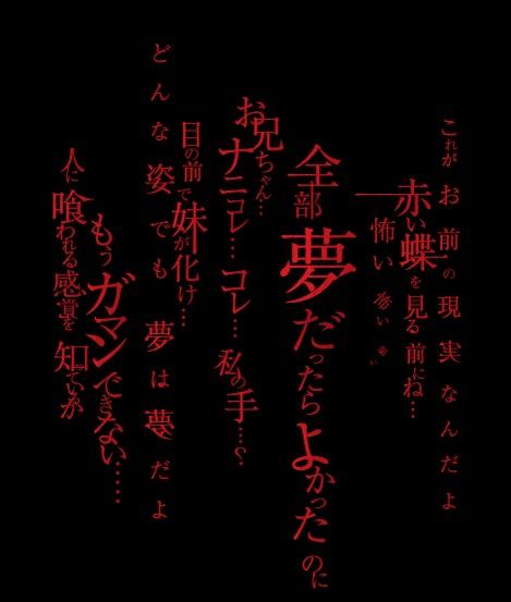 アーススター連載の「pupa」アニメ化企画進行中!