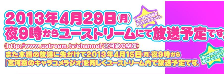 春アニメ「宮河家の空腹」4月29日夜9時からユーストにて放送!メインキャスト、カラー設定公開!