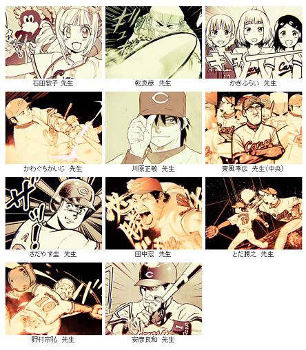 【野球】「広島カープ×漫画家」コラボ企画第二弾・第三弾登場! かきふらい先生や安彦良和先生らの作品を大型ビジョンに映し出す!