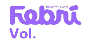 Febri Vol.16(2013年5月号)表紙は『ガールズ&パンツァー』! みんな可愛すぎるぞ・・・・