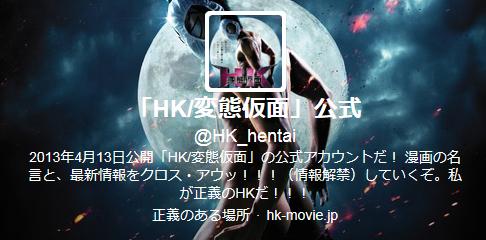 声優の原田ひとみさんが変態仮面の感想を呟いたところ、変態仮面公式アカウントから下着を要求され応答