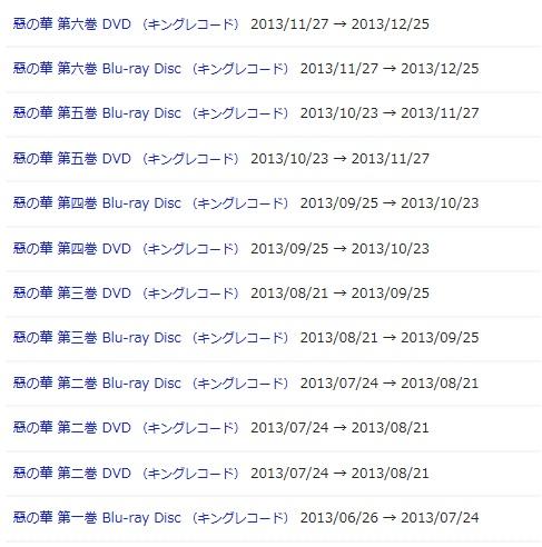 『惡の華』 BD/DVD全巻の発売日がそれぞれ1ヶ月延期に