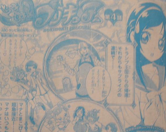 『ドキドキ!プリキュア』ふたご漫画版の六花ちゃんもガチだった件w
