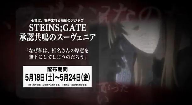 『劇場版 STEINS;GATE』大ヒット公開中PV公開!今週土曜から入場者に描きおろし短編ノベルを配布