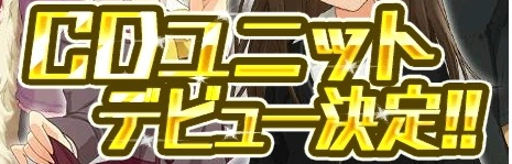 『モバマス』第2回選抜総選挙結果発表!【上位5名はCDユニットデビュー】