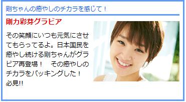 今週のマガジンの表紙が前田敦子でサンデーが剛力! これが日本を代表するアイドル・・・