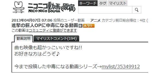 ニコ動で『進撃の巨人』OP曲(中毒動画)が400万再生を突破! 凄すぎる・・・