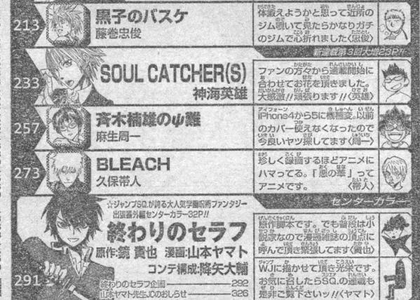 『BLEACH』 作者の久保帯人先生が録画するほどアニメにはまる!それは・・・『悪の華』